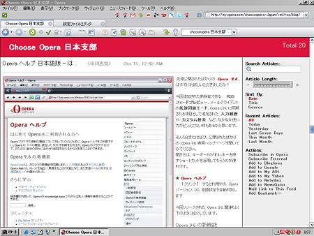Operaフィードプレビュー:Safari like RSS feed