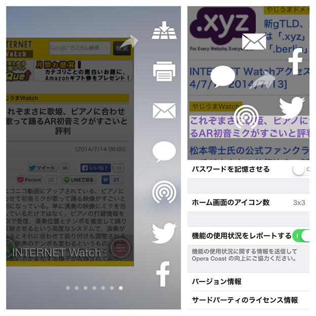 Opera Coast 3.10:新機能と設定の一部の日本語化 - 1