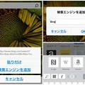 写真: Opera Mini 8:検索エンジンを追加(Bing) - 5