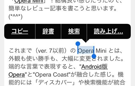 Opera Mini 8:テキスト選択で「検索」メニュー - 1(アルファベット)