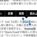 写真: Opera Mini 8:テキスト選択で「検索」メニュー - 1(アルファベット)