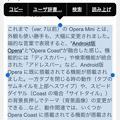 写真: Opera Mini 8:テキスト選択で「検索」メニュー - 2(日本語長文)