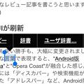 写真: Opera Mini 8:テキスト選択で「検索」メニュー - 3(日本語の単語と短文)