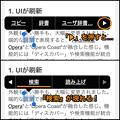 写真: Opera Mini 8:日本語の単語と短文の時は、矢印ボタンを押すと「検索」 - 1