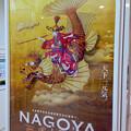 写真: 名鉄バスセンターにあった名古屋市の観光ポスター、カッコイイ!