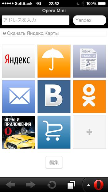 Yandex Opera Mini 7.0.5:スピードダイヤル