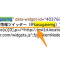 写真: 春日井市公式HPのソースに、運用開始前の「春日井市緊急情報ツイッター」の文字!