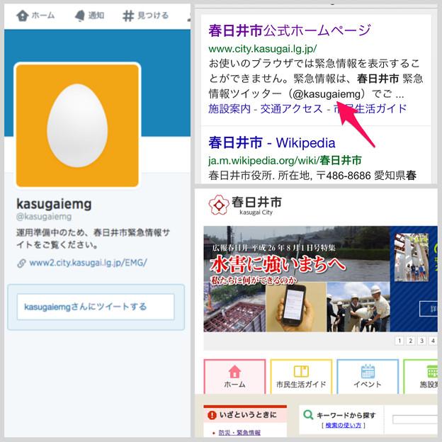 写真: 春日井市も災害時の情報配信用Twitterを準備中!