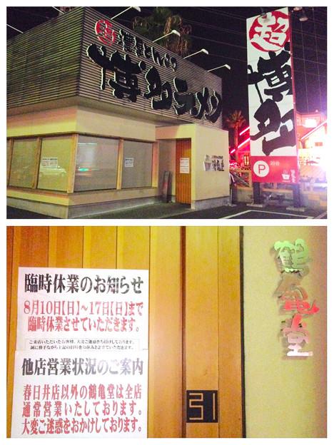 博多ラーメン「鶴亀堂」、春日井店は一週間(2014/8/10~17)お盆休み