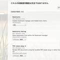 写真: Opera Developer 25:試験運用機能に新ブックマークの有効・無効、他