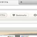 写真: Opera Developer 25:「スタッシュ」が「ブックマーク」に!?