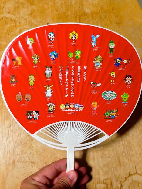 にっぽんど真ん中祭り 2014:会場で配られてた三重県観光キャンペーンの団扇が良い感じ♪ - 1