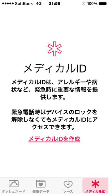 iOS 8:ヘルスケア - 2(メディカルID)