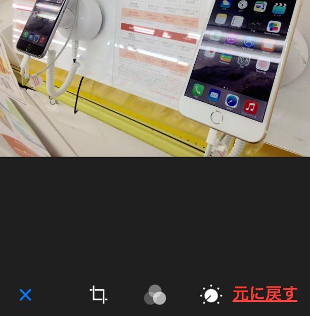 iOS 8:写真アプリの編集画面 - 03(右下に「もとに戻す」)