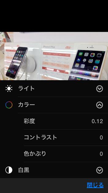 iOS 8:写真アプリの編集画面 - 04(色の調整)