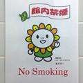写真: スカイワードあさひ No - 095(あさぴーの「館内禁煙」を告知する張り紙)
