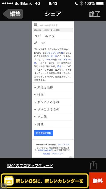 「Stitch It!」(2.2.1)が日本語化! - 7