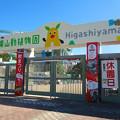 写真: 休園だったの閑散としていた、東山動植物園正門前 - 5