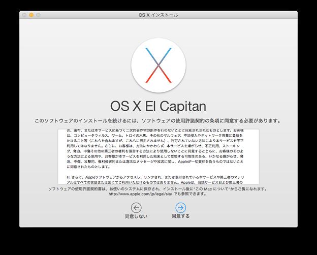 Mac OSX:「Yosemite」から「El Capitan」へアップデート - 2(使用許諾書)