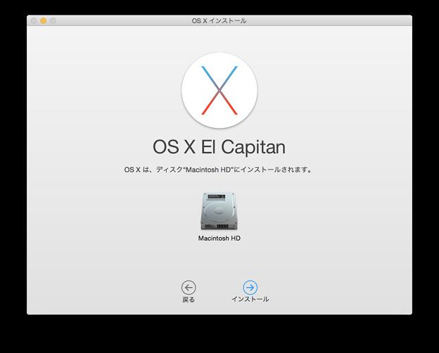 Mac OSX:「Yosemite」から「El Capitan」へアップデート - 3(インストール開始)