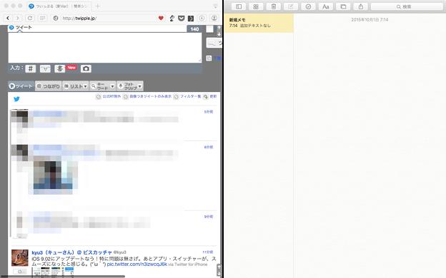 Mac OSX El Capitan:2つのアプリを同時にフルスクリーンできる「Split View」- 2(Operaと新しいメモアプリ)