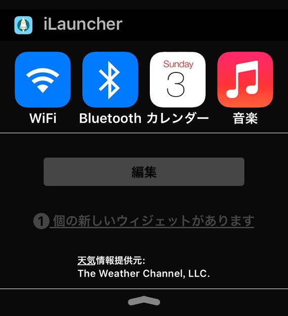 iOS 9 通知センター:新しいウィジェットが追加されると表示される通知 - 1