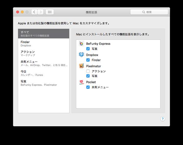 Mac OSX El Capitan 設定アプリ:機能拡張 - 1(全部)
