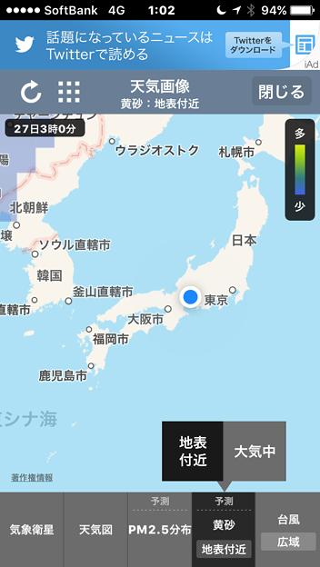 そら案内 4.1.4 No - 8:黄砂