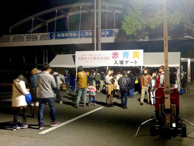 写真: 名港水上芸術花火 2015 No - 7:有料席の入場ゲート