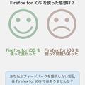 Photos: Firefox for iOS 1.1 No - 27:設定画面(フィードバック)