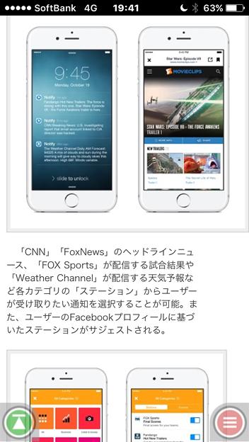 Firefox for iOS 1.1 No - 30:スクロールするとフルスクリーン