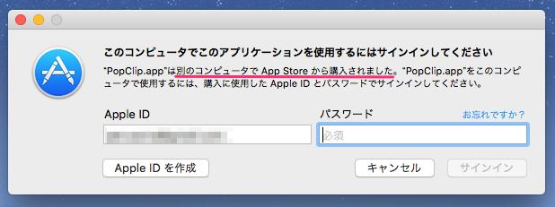 OSXの不具合?アプリ起動しようとするとサインイン求められる