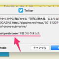 写真: Mac版Opera 34:OSデフォルトのTwitter投稿機能を利用すると… - 2