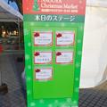 Photos: 名古屋クリスマスマーケット 2015 No - 22:ステージ・プログラム