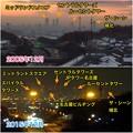 写真: 桃花台ニュータウン(小牧市)から見た名駅ビル群の2005年・2015年比較 - 9