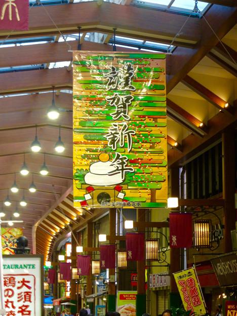 大須商店街の幟りがすっかり正月仕様に - 3