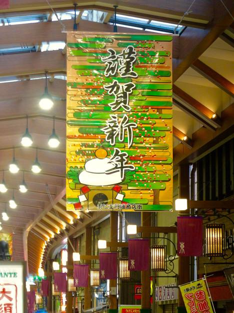 大須商店街の幟りがすっかり正月仕様に - 4