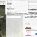 写真: Opera 34:「Mute tabs」を試験運用機能で有効にしてみたけど、ミュートメニュー表示されず…