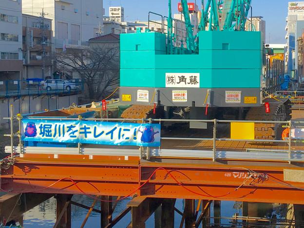 堀川の河岸工事(岩井橋付近) - 1:「堀川をキレイに!」の横断幕