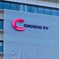 写真: ささしまライブ24:建物はほぼ完成した(?)「中京テレビ社屋」 - 23