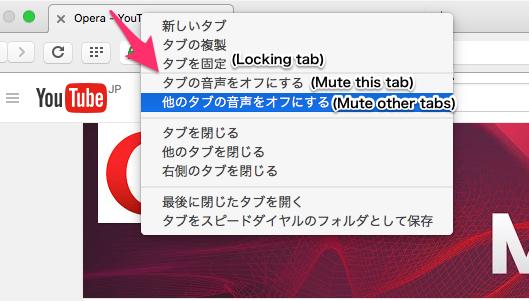 Photos: Opera右クリックメニューの「タブミュート」と「固定タブ」の間に、線があったら… - 1