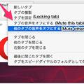 写真: Opera右クリックメニューの「タブミュート」と「固定タブ」の間に、線があったら… - 1