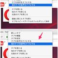 写真: Opera右クリックメニューの「タブミュート」と「固定タブ」の間に、線があったら… - 4