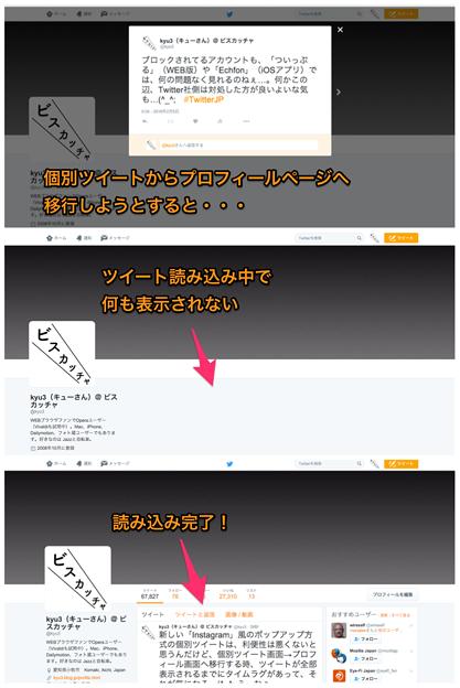 Photos: Twitter公式WEB:新しい「Instagram」風の個別ツイート表示からプロフィールページへ移行しようとすると… - 3