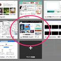 Photos: Opera 35:スピードダイヤルのサムネイルを更新する方法 - 1