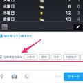 写真: Twitter公式アプリ 6.46.1:画像を追加すると、下に位置情報選択メニュー - 3