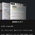 写真: Opera Mini 12.1.1:タブ追加ボタン長押しで、「最近閉じたタブ」表示 - 1