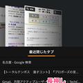 写真: Opera Mini 12.1.1:タブ追加ボタン長押しで、「最近閉じたタブ」表示 - 2