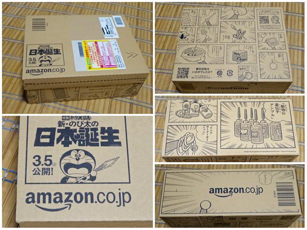 Amazonのドラえもん映画『新・のび太の日本誕生』コラボ箱 - 11