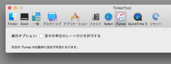 TinkerTool 5.51:iTunesのレートを「0.5」単位に変更!?
